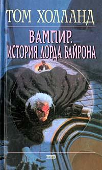 Вампир. История лорда Байрона