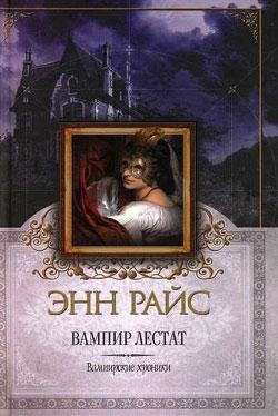 Вампир Лестат [The Vampire Lestat - ru]