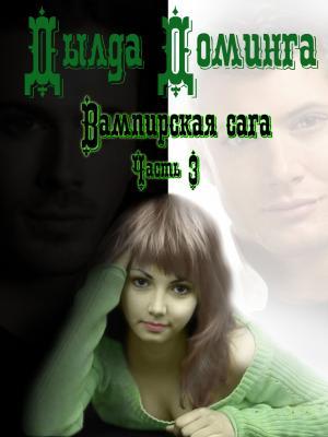 Вампирская сага Часть 3