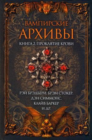 Вампирские архивы: Книга 2. Проклятие крови