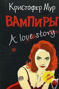 Вампиры. A Love Story