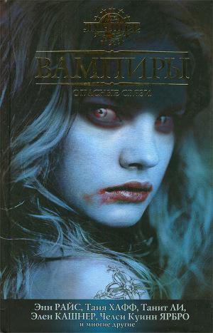 Вампиры. Опасные связи