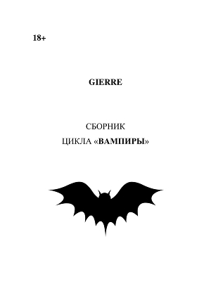 Вампиры (сборник) (СИ)