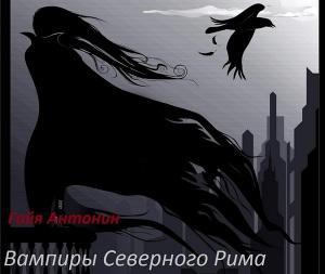 Вампиры северного Рима-1. Легенда [СИ]