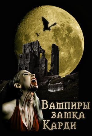 Вампиры замка Карди [расширенная версия, СИ]