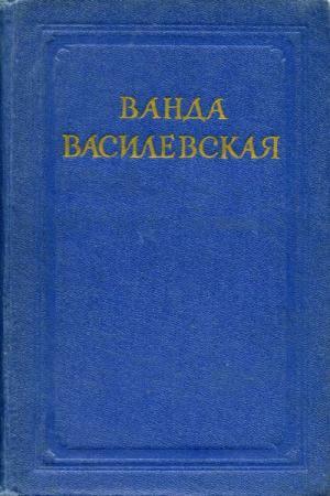 Ванда Василевская