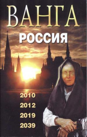 Ванга. Россия. 2010, 2012, 2019, 2039, 2009.