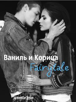 Ваниль и Корица. Fairytale (СИ)