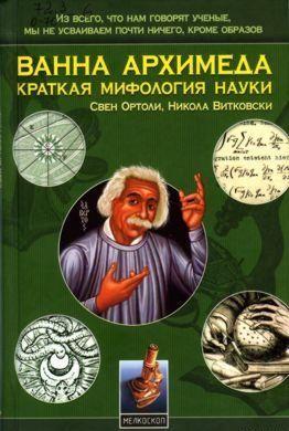 Ванна Архимеда: Краткая мифология науки