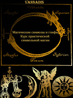 Vannadis.Курс практической символьной магии (СИ)