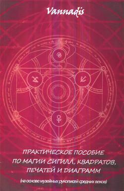 Vannadis.Практическое пособие по магии сигил, квадратов, печатей и диаграмм