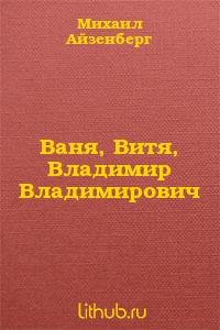 Ваня, Витя, Владимир Владимирович