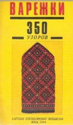 Варежки 350 узоров /Латвийские варежки