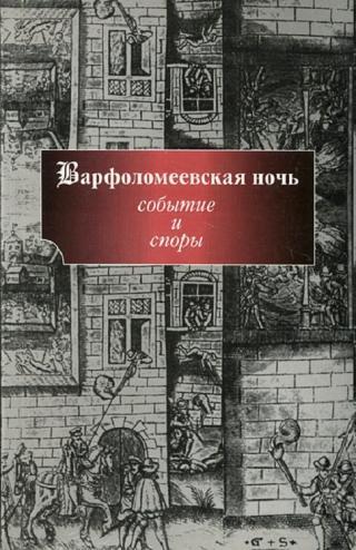 Варфоломеевская ночь: событие и споры