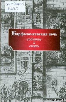 Варфоломеевская ночь (события и споры)