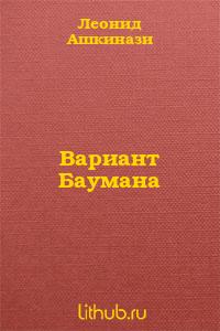 Вариант Баумана