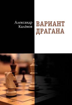 Вариант Драгана (СИ)