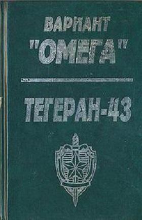 Вариант «Омега». «Тегеран — 43»