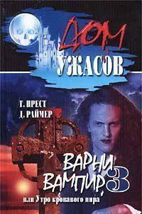 Варни-вампир 3, или Утро кровавого пира