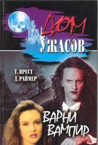 Варни-вампир