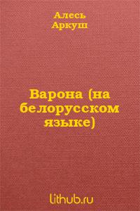 Варона (на белорусском языке)