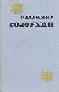 Варшавские этюды