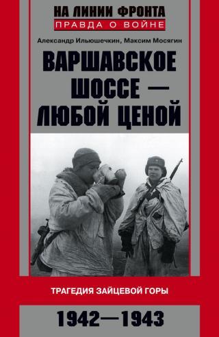 Варшавское шоссе – любой ценой. Трагедия Зайцевой горы. 1942–1943
