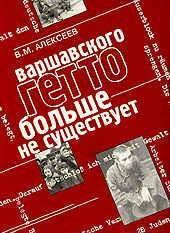 Варшавского гетто больше не существует
