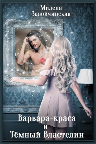 Варвара-краса и Тёмный властелин [Publisher: SelfPub]