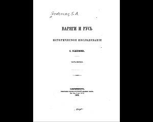 Варяги и Русь 1876 (Старая Орфография)