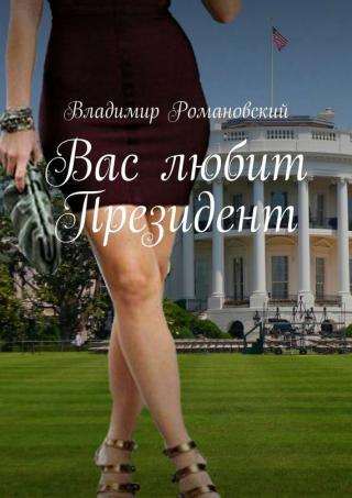 Вас любит Президент