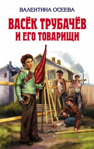 Васек Трубачев и его товарищи (книга 3)