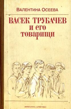 Васек Трубачев и его товарищи [трилогия]