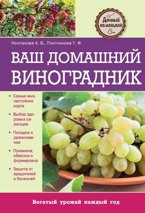 Ваш домашний виноградник