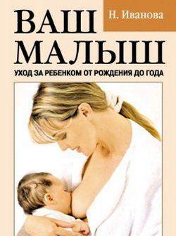Ваш малыш. Уход за ребенком от рождения до года