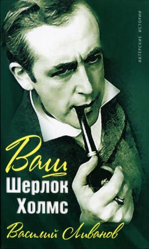 Ваш Шерлок Холмс