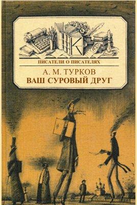 Ваш суровый друг... Повесть о M. Е. Салтыкове-Щедрине