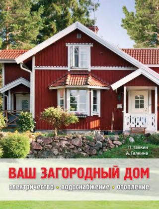 Ваш загородный дом. Электричество, водоснабжение, отопление