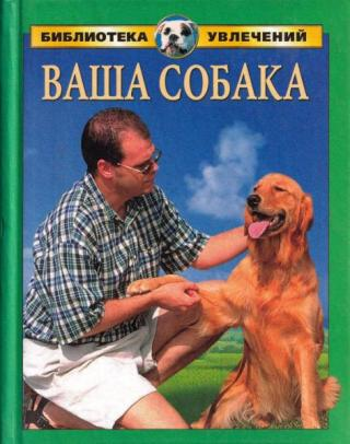 Ваша собака [= Все о собаках]