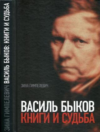 Василь Быков: Книги и судьба