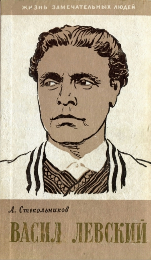 Васил Левский