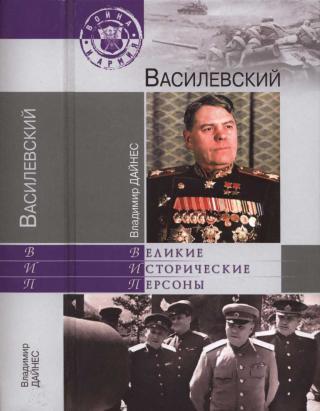 Василевский [Maxima-Library]