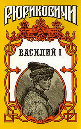 Василий I. Книга первая