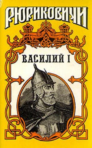 Василий I. Книга вторая