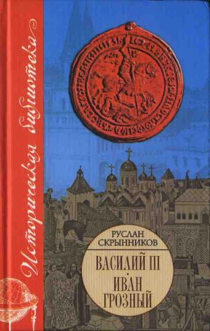 Василий III. Иван Грозный
