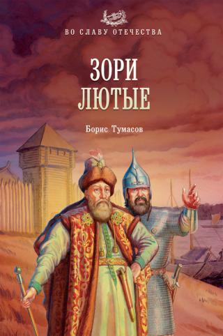 Василий III[Василий III. Зори лютые]