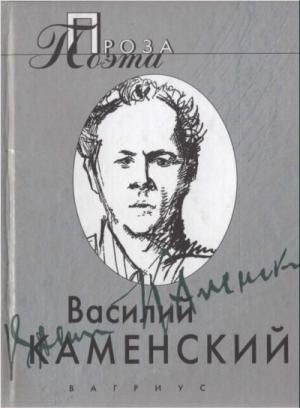 Василий Каменский . Проза поэта