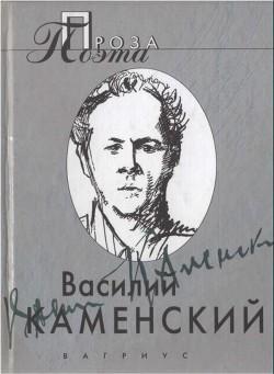 Василий Каменский. Проза поэта