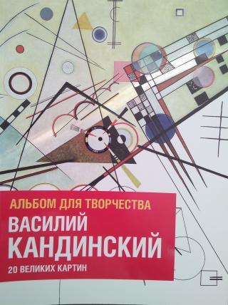 Василий Кандинский. Альбом для творчества. 20 великих картин.