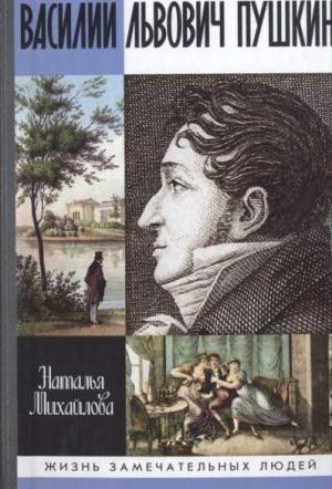 Василий Львович Пушкин